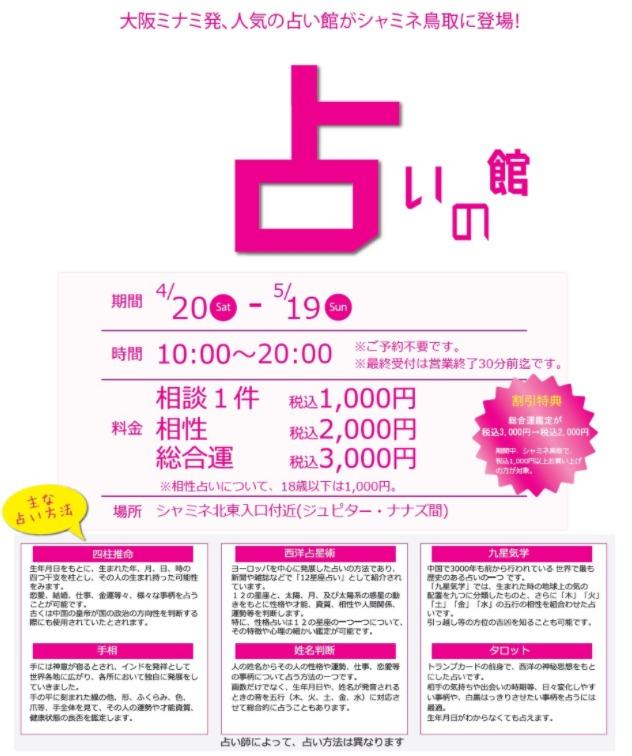 シャミネ鳥取の占で占いイベントが開催された?
