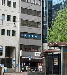 広島県広島市中区の袋町駅エリア・中電前にある「Noah.(ノア)」