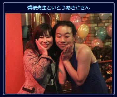 香桜先生と芸能人のいとうあさこさんの画像