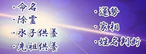安佐南区の霊視・運勢・供養・除霊「成悉寺(じょうしつじ)」