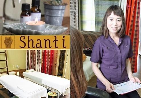 整体・足つぼ、タロット・オーラ診断「Shanti(シャンティ)」