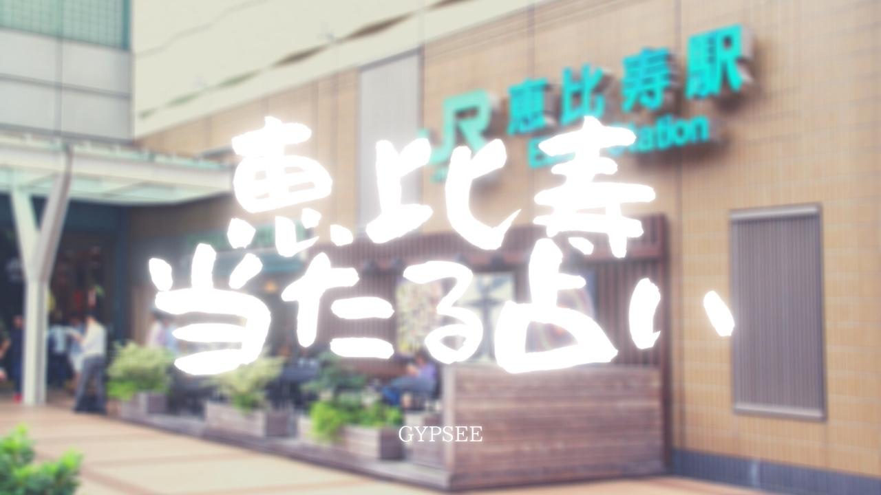 【恵比寿占い】渋谷区恵比寿の当たる占い師!口コミ人気ランキング