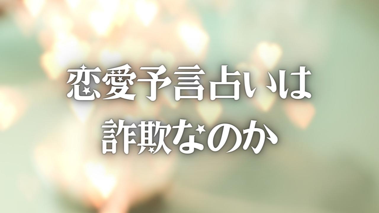 【株式会社シリウス】恋愛予言占いは詐欺?口コミ・退会方法・無料