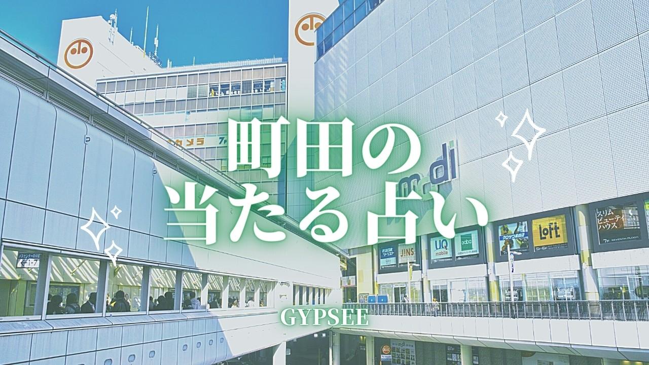【町田占い】町田で有名・人気の当たる占い師・対面占い館ランキング