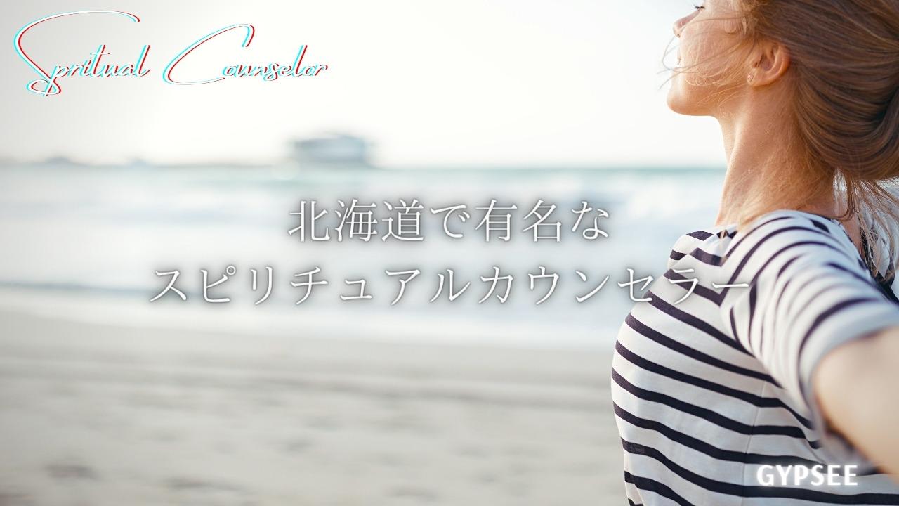 北海道(札幌・帯広・釧路)の有名スピリチュアルカウンセラーまとめ!
