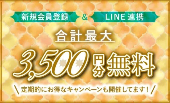 新規会員登録で初回最大3500円分が無料になってお得