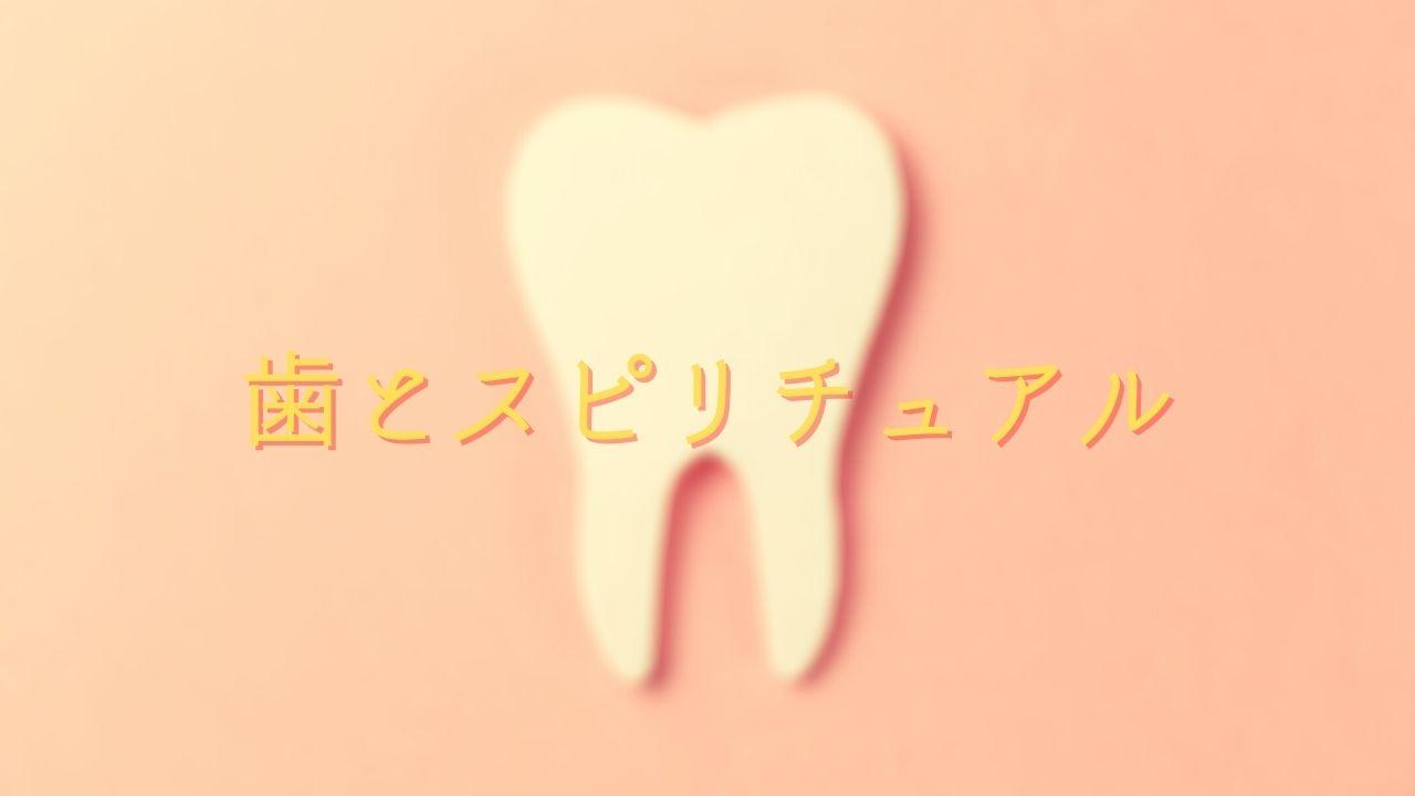 歯にまつわるスピリチュアル意味!欠ける・痛い・親知らず・詰め物や銀歯が取れるなど