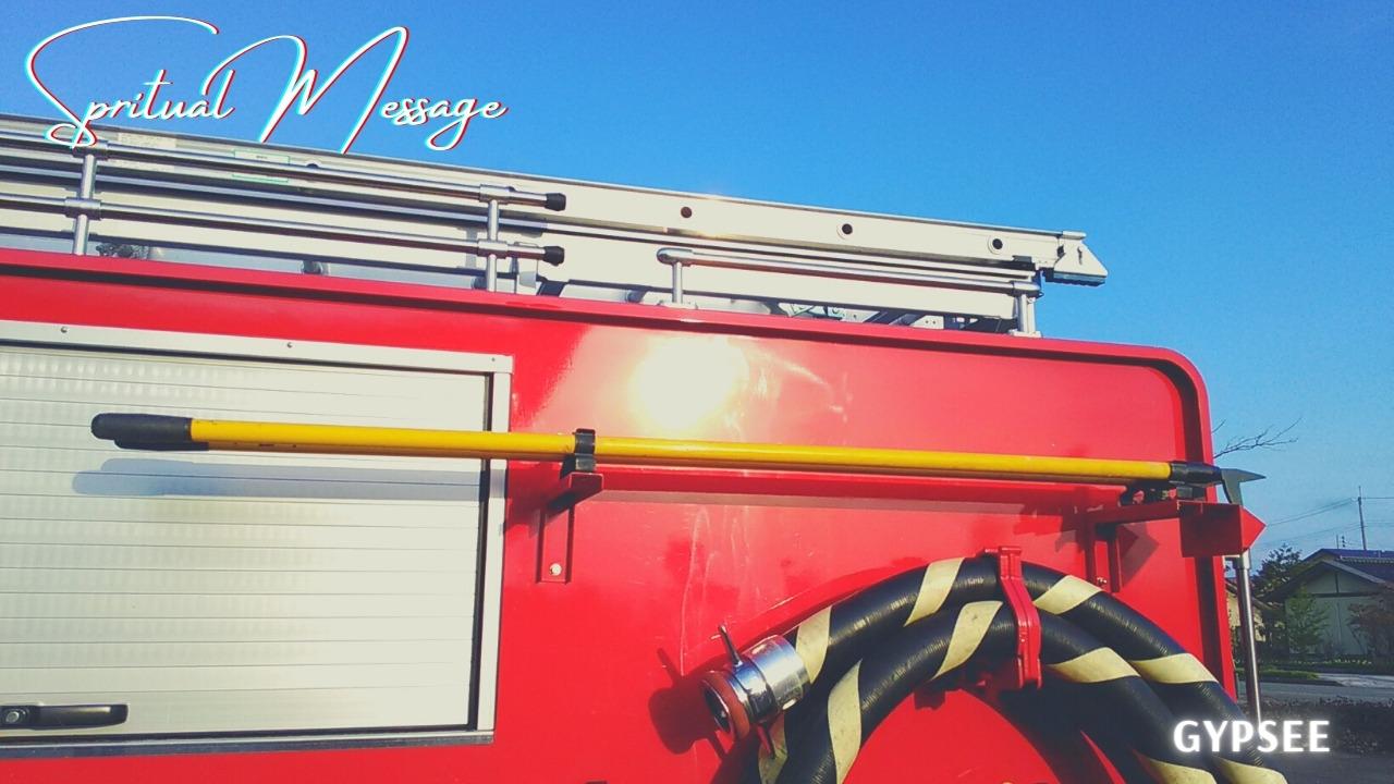 消防車×スピリチュアル!何度もよく見る・サイレン音を聴く・幻聴が聴こえるなど