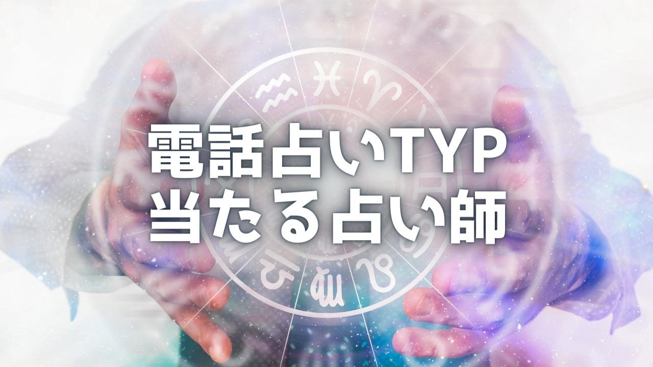 電話占いTYPの当たる占い師を口コミ!評判は?