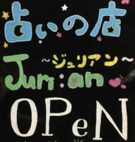 鶴岡市「Jure:an~ジュリアン~」