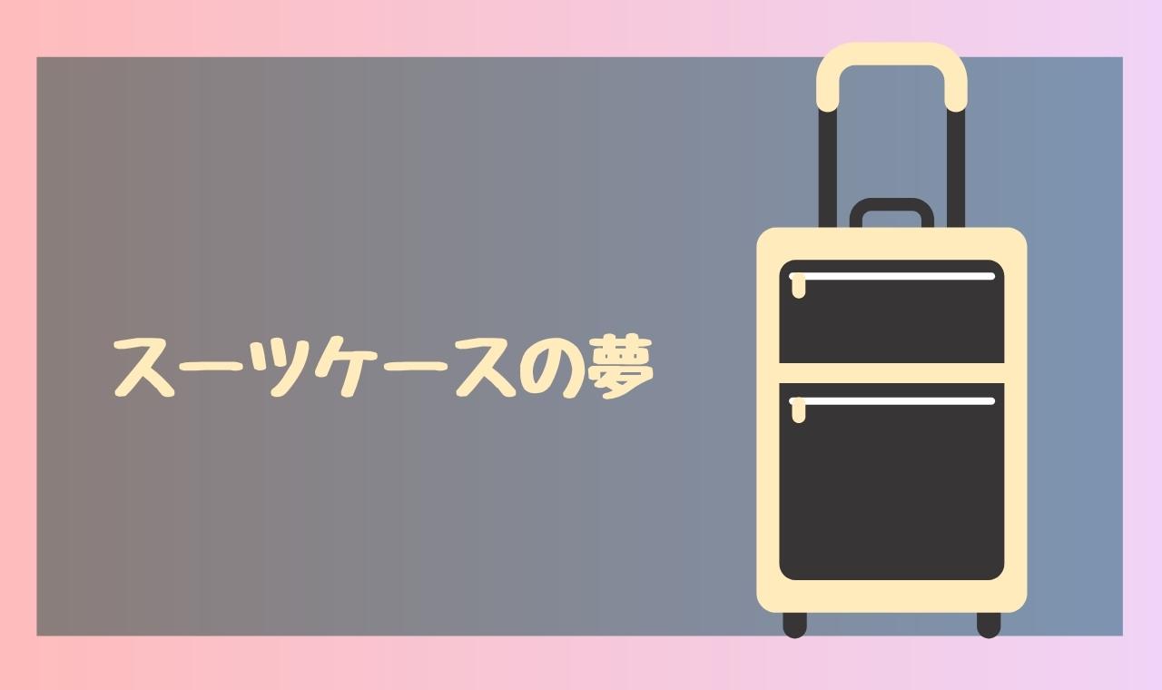 【夢占い】スーツケース夢の意味15選!
