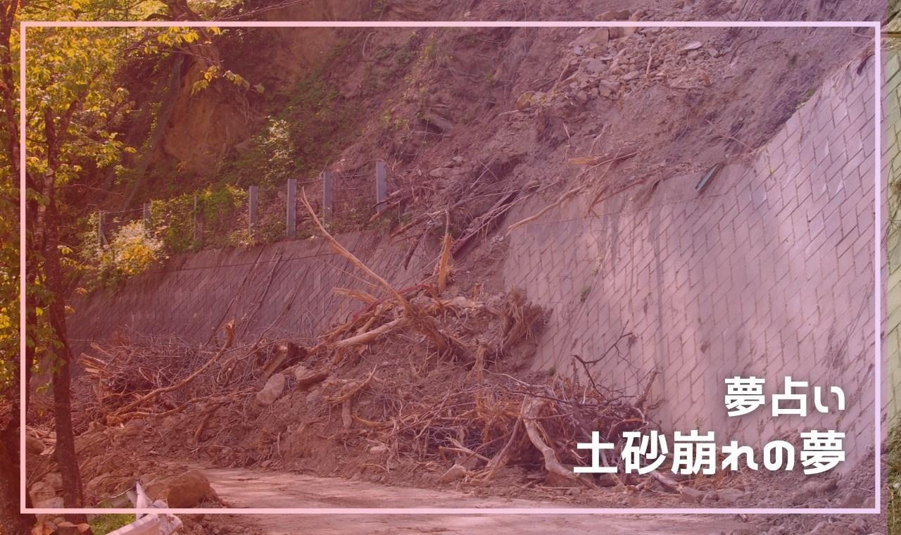 【夢占い】土砂崩れの夢の意味14選!家族・道路・車・巻き込まれるetc