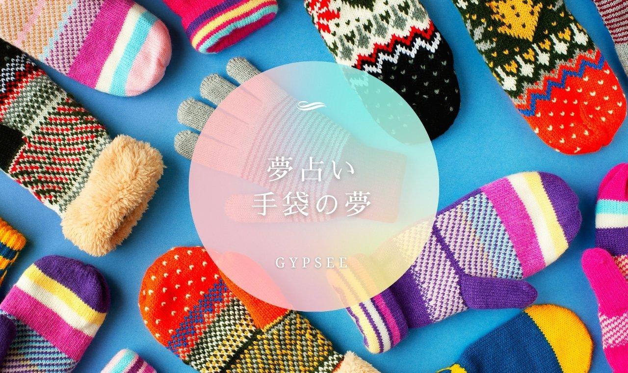 【夢占い】手袋の夢の意味22選!買う・おしゃれ・外すetc