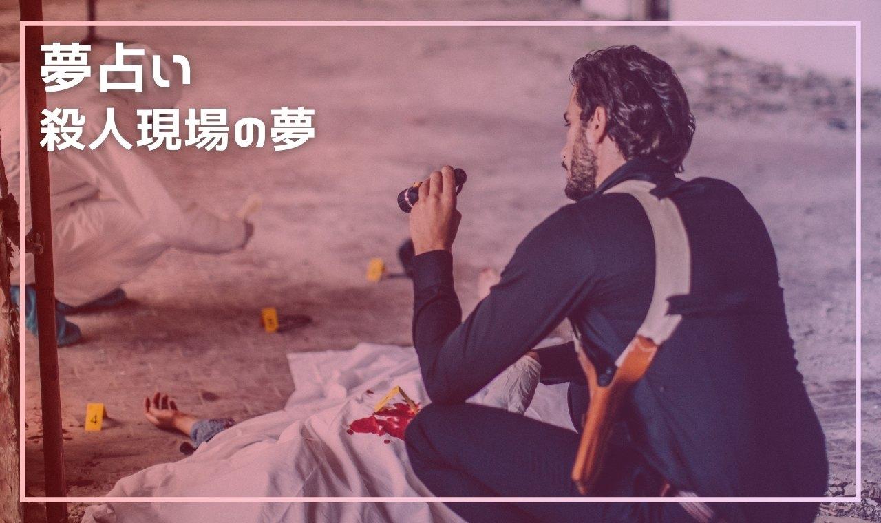 【夢占い】殺人現場の夢の意味!心理・診断