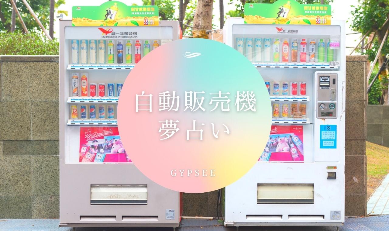 【夢占い】自動販売機の夢の意味