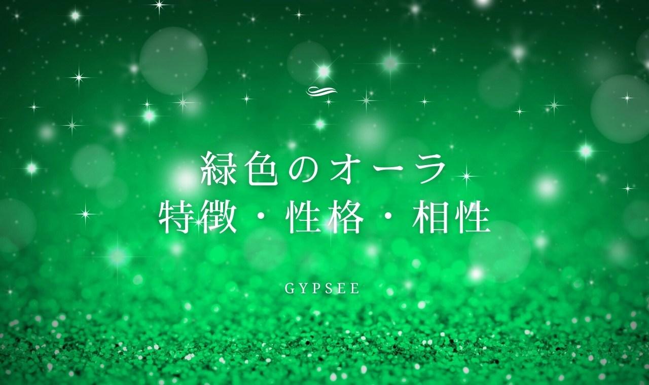 オーラが緑色の人の意味!特徴・性格・相性・芸能人・霊感があるは本当?