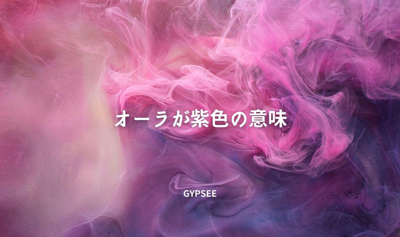 オーラ紫色の意味や特徴・性格!少なくて珍しい?最強は本当?