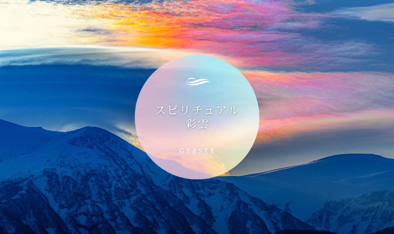 彩雲のスピリチュアルサインと意味・メッセージ・ジンクス