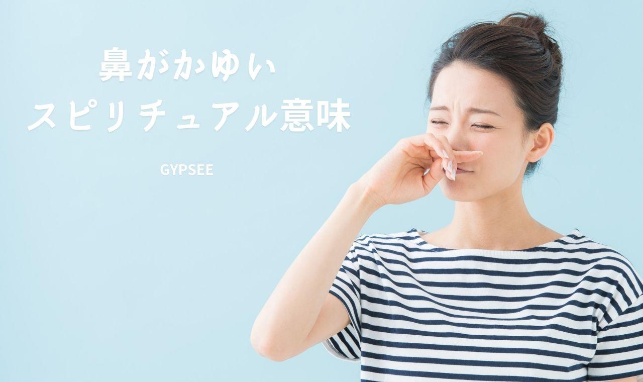 鼻がかゆいスピリチュアル意味!鼻の頭・内側や中・ムズムズなど