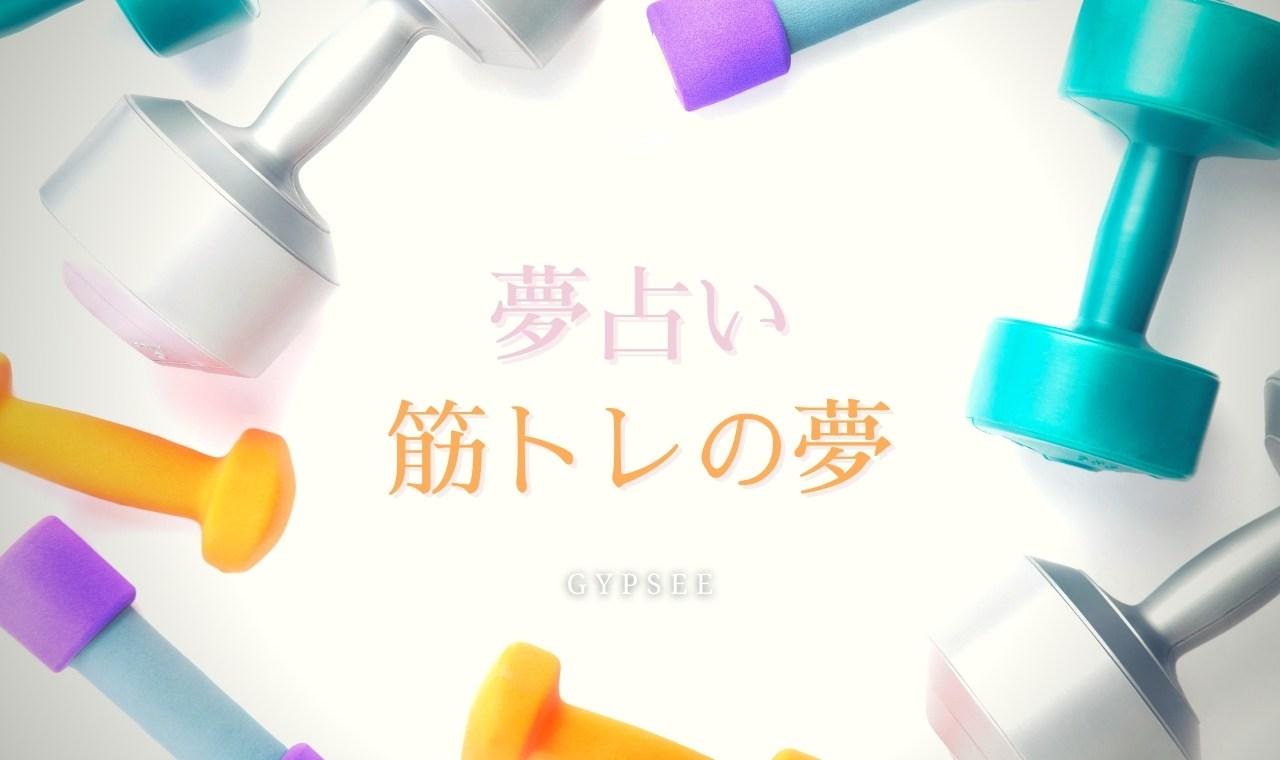【夢占い】筋トレ・トレーニングの夢の意味14選!