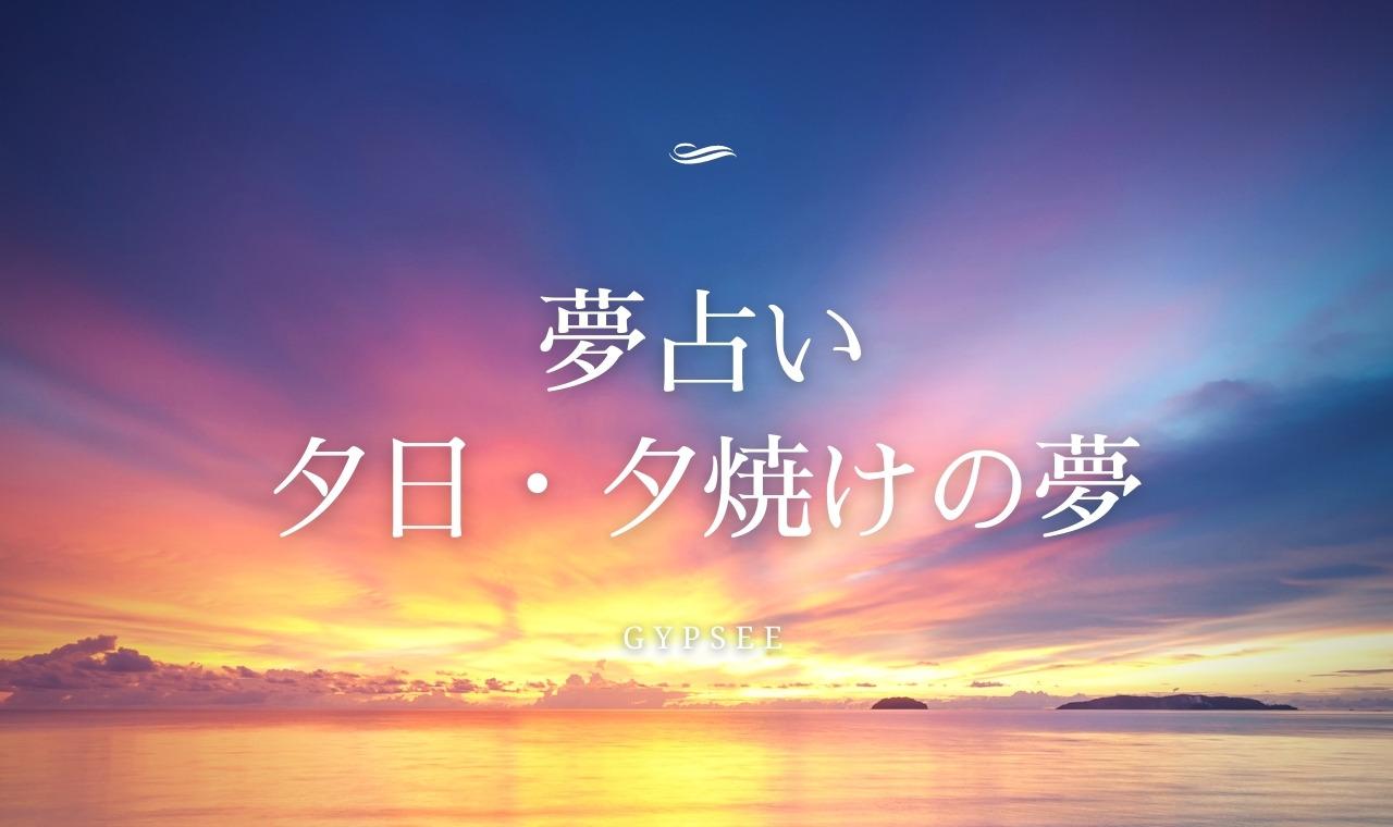 【夢占い】夕日・夕焼けの夢11選!