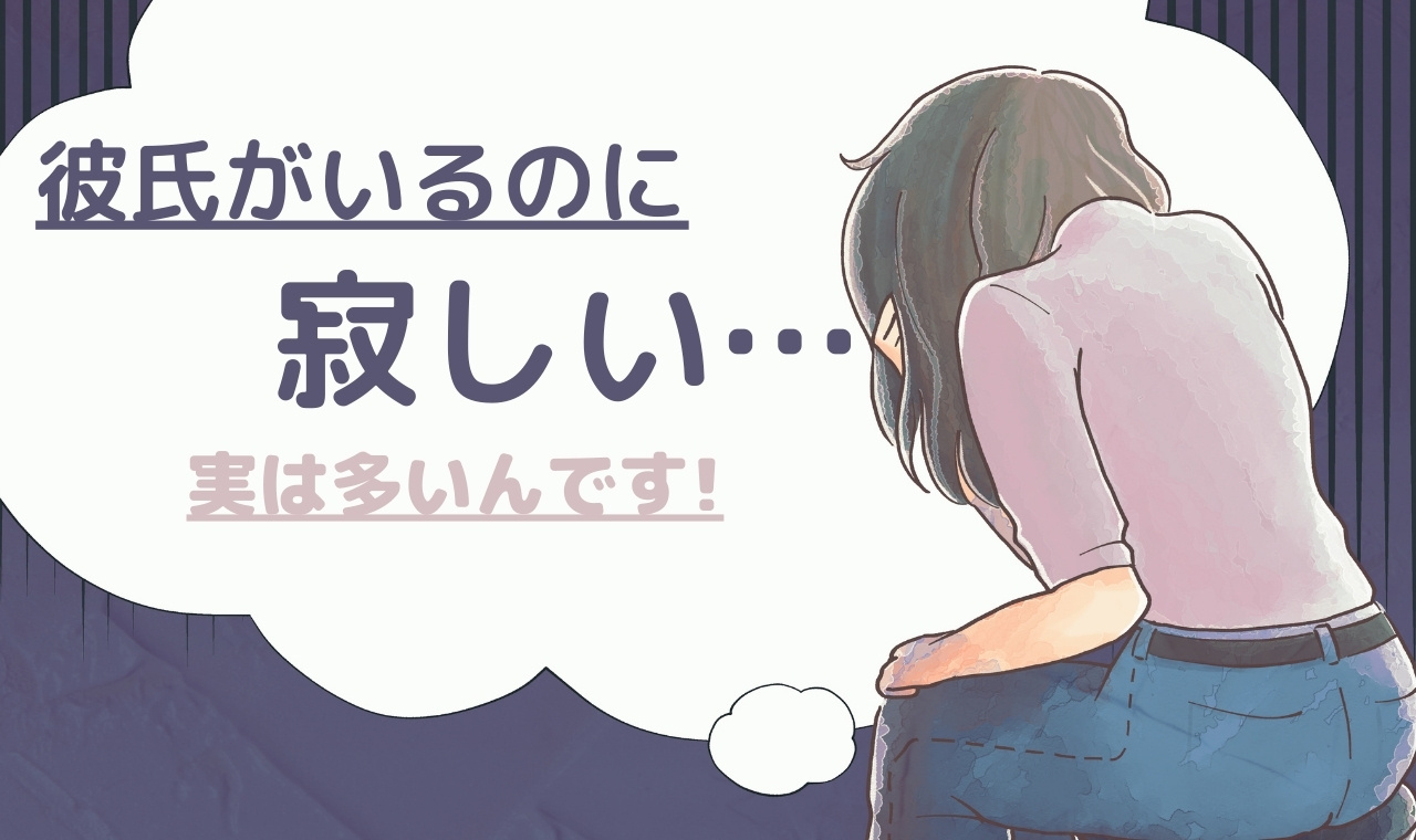 「彼氏がいるのに寂しい」孤独を満たすおすすめの方法!