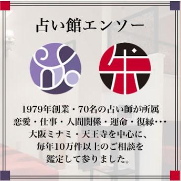 天王寺mio9階 エンソー イベント