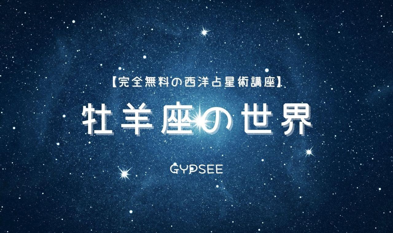 【星座別】牡羊座の世界を徹底解説!占星術は牡羊座から始まる!