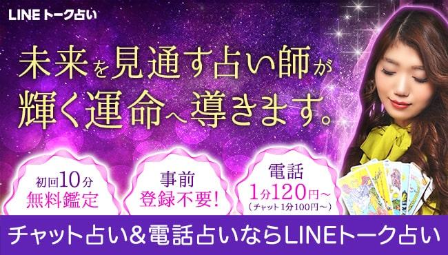 lineトーク占いのキャンペーン画像