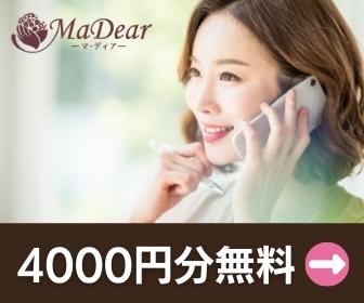 電話占いマディアのキャンペーン画像