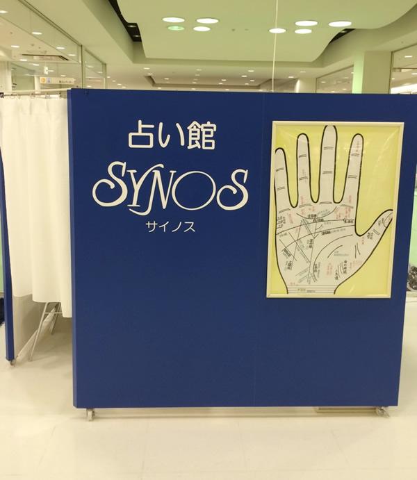 静岡アピタの占いの館サイノス