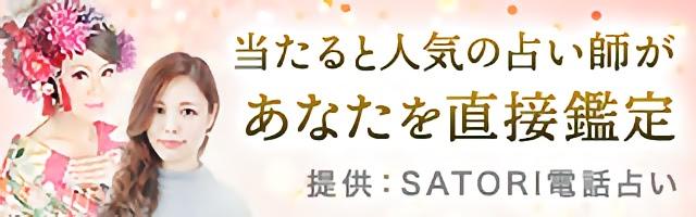 satori電話占いのキャンペーン画像