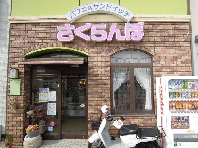 相席食堂に登場した菊川市の手相占いもできるパン屋「さくらんぼ」