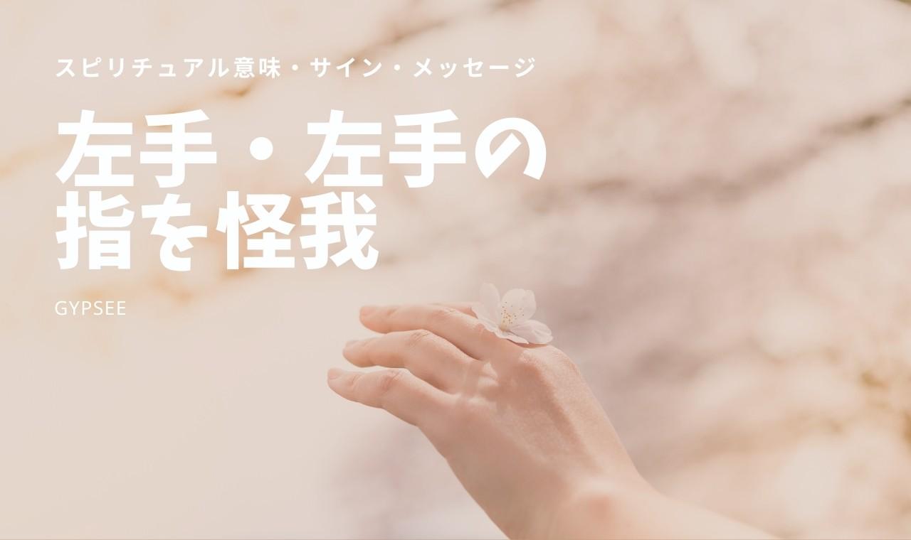 【スピリチュアル】左手・左手の指を怪我する意味・部位別メッセージ