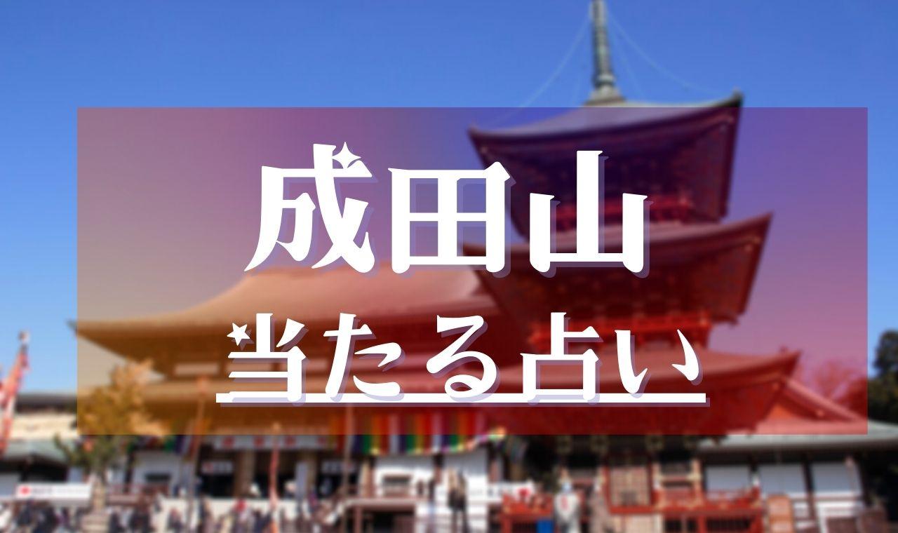 【絶対に当ると噂】成田山で有名な占い店12選!口コミ