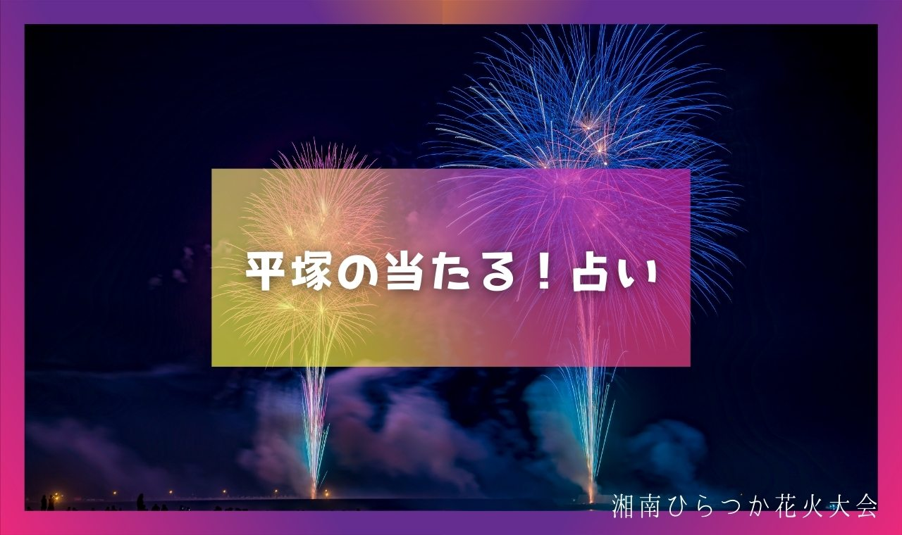 【徹底厳選】平塚の当たる占い5選!口コミ体験談