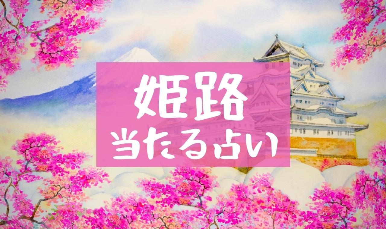 姫路の占い人気の有名店、口コミで人気・評判が高い占い・霊能者は?【霊視・タロット】