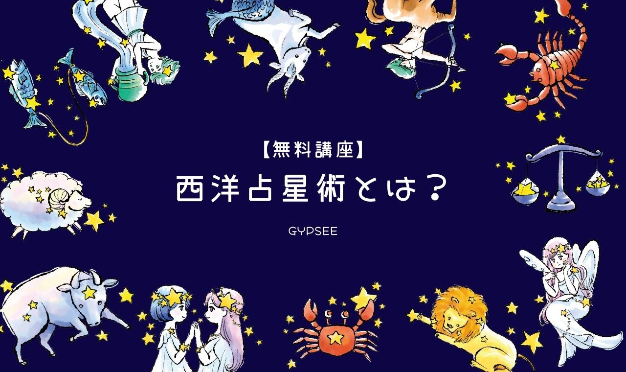 【完全無料の西洋占星術講座】西洋占星術とは?どんな占い?必要なものは?
