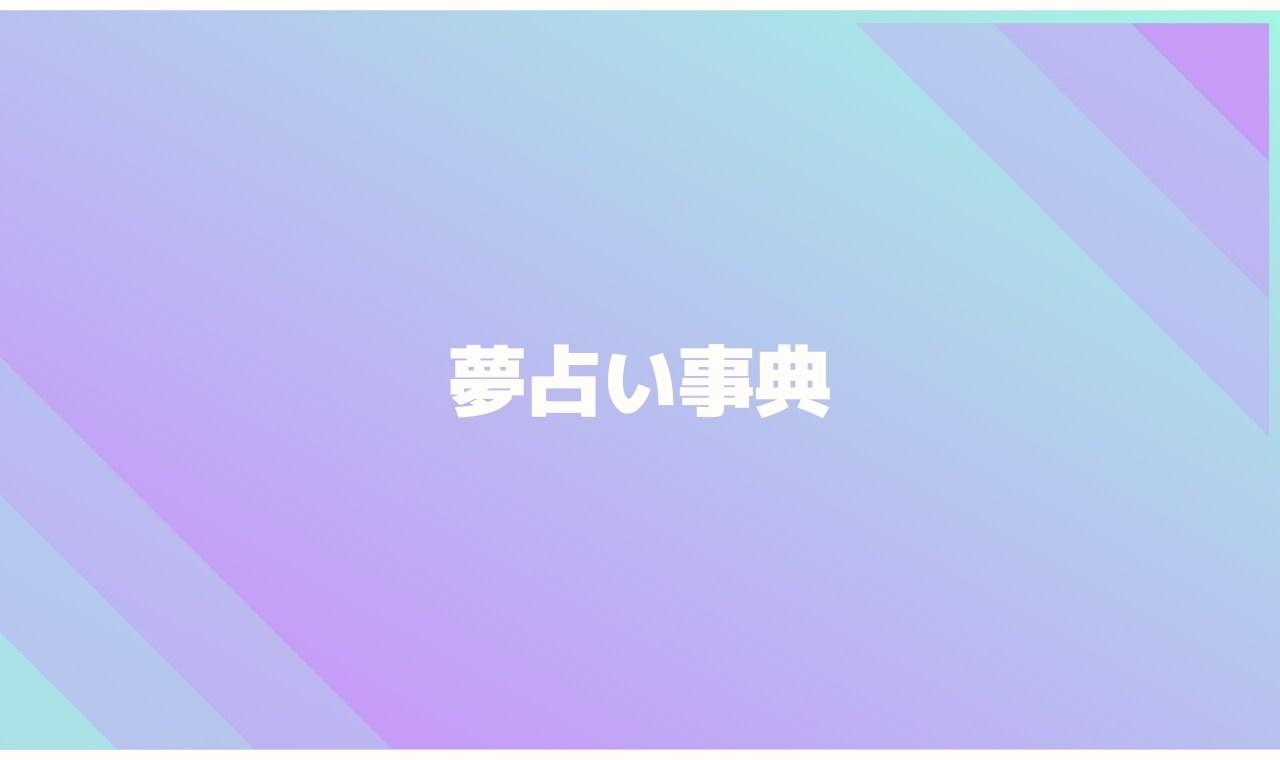 夢占い事典・一覧