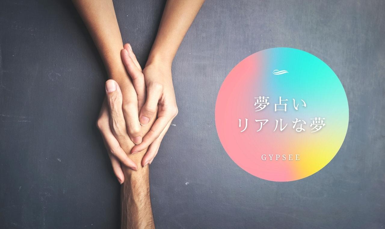 【夢占い】リアルな感覚が残る夢の意味12選!心理状態