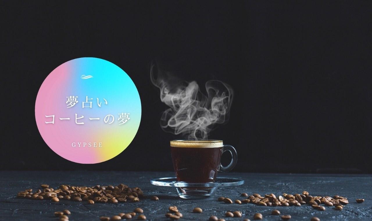 【夢占い】コーヒーの夢の意味13選!