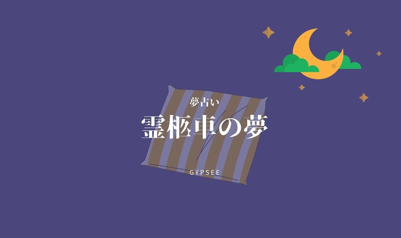 【夢占い】霊柩車の夢の意味11選!見る・運転・事故・逃げる・乗るなど