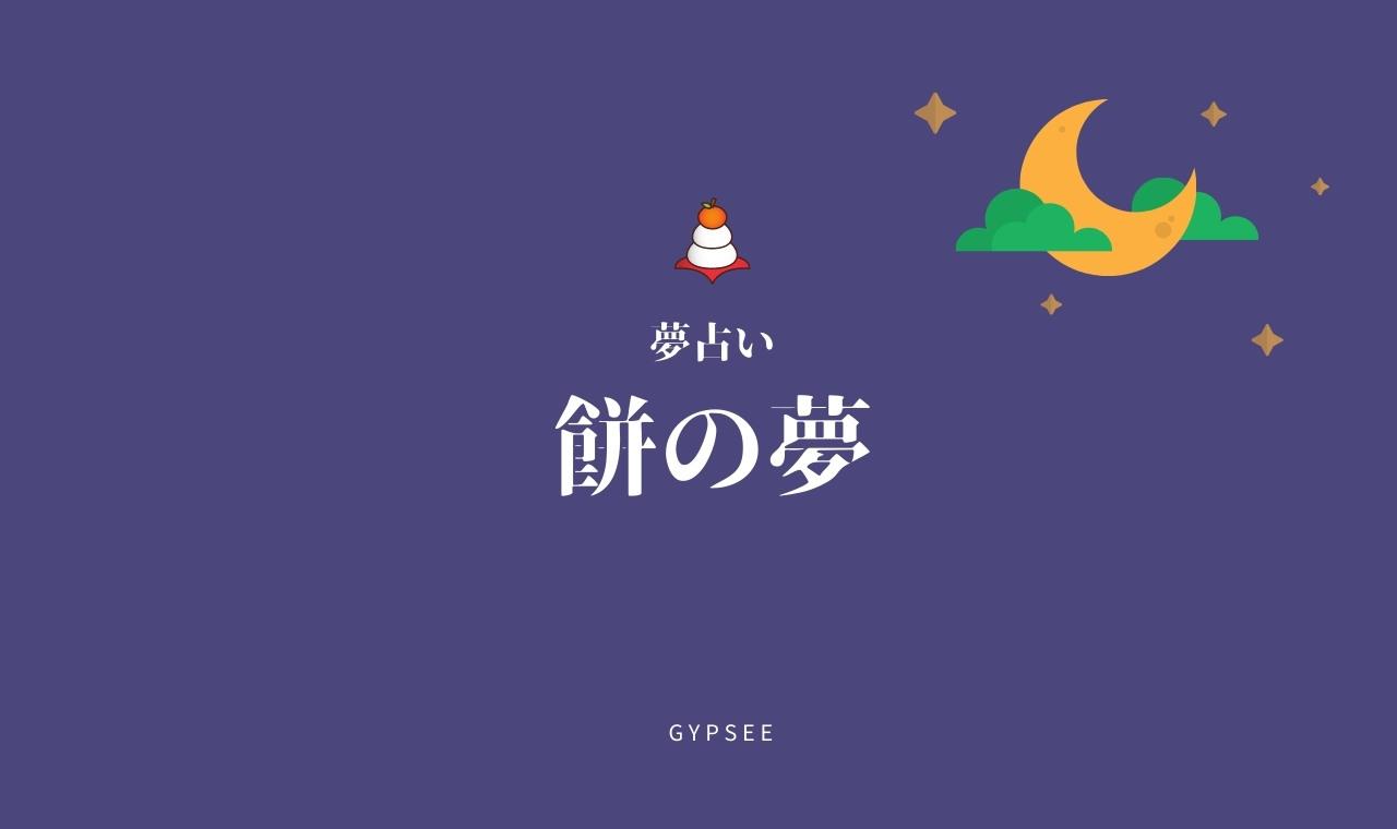 【夢占い】餅の夢17選!鏡餅・食べる・買う