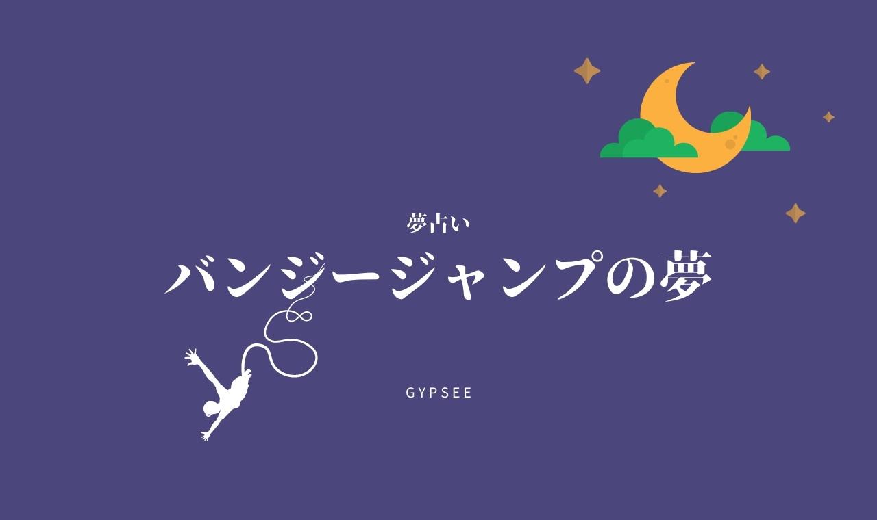 【夢占い】バンジージャンプの夢の意味12選!
