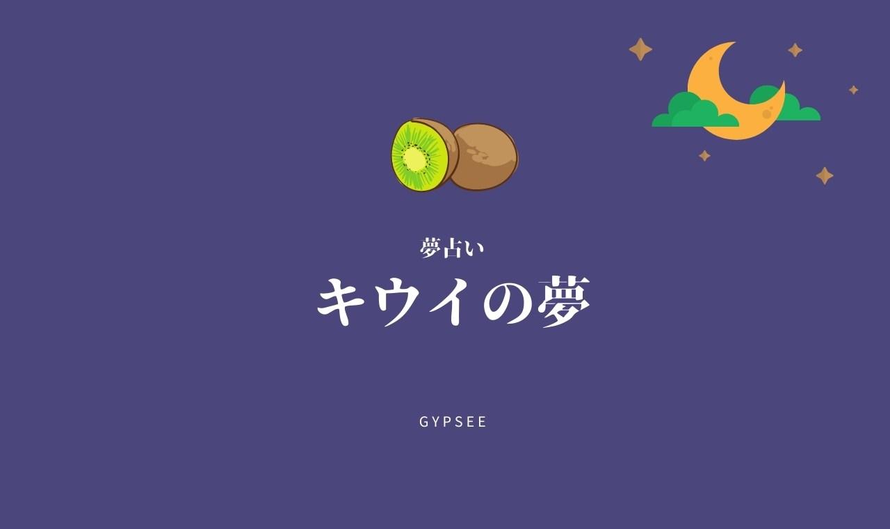 【夢占い】キウイの夢14選!食べる・もらう・買う・大量など