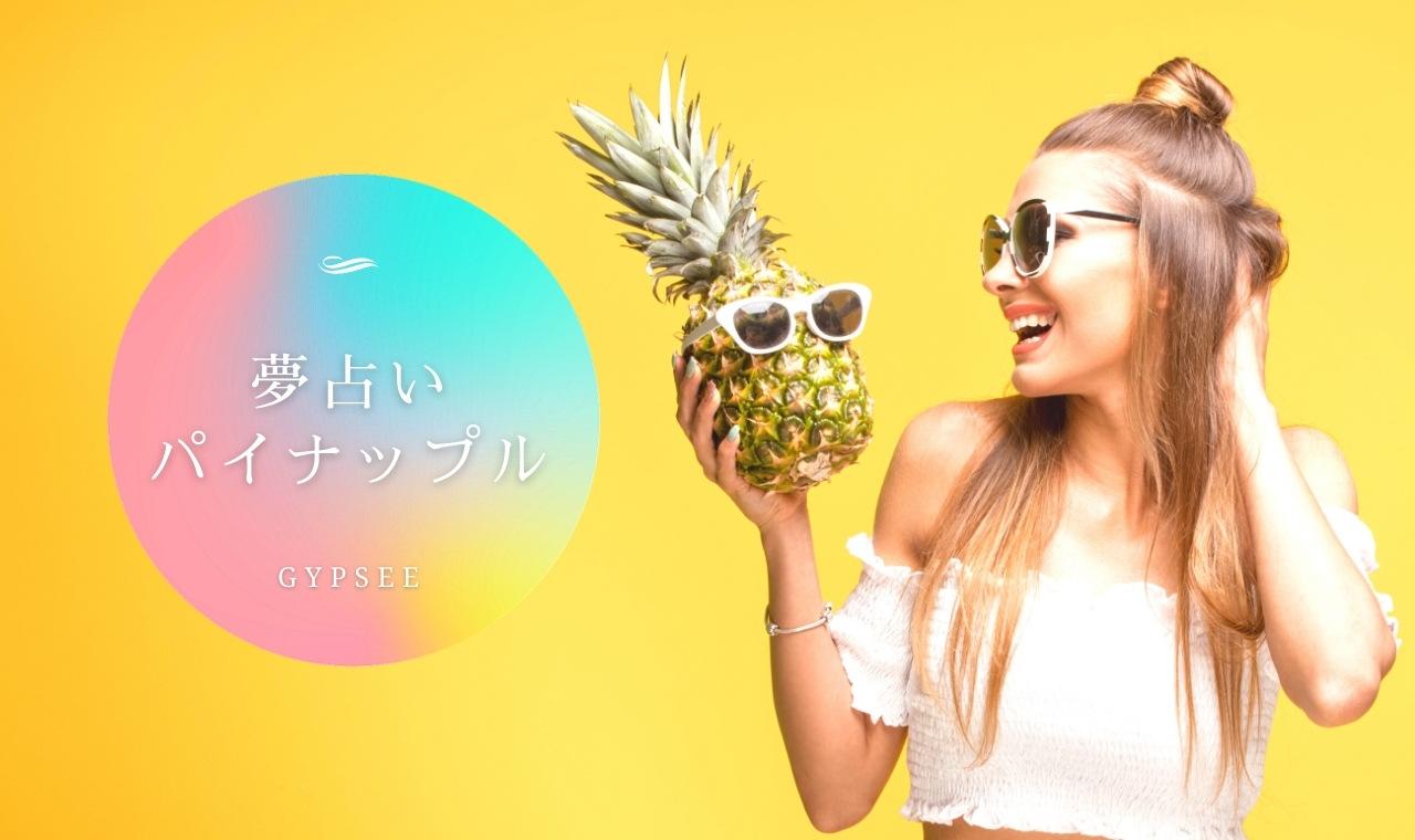 【夢占い】パイナップルの夢の意味13選!