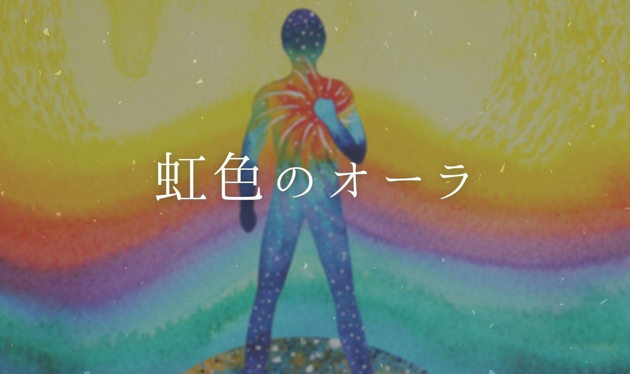 オーラが虹色の人の特徴・性格・意味