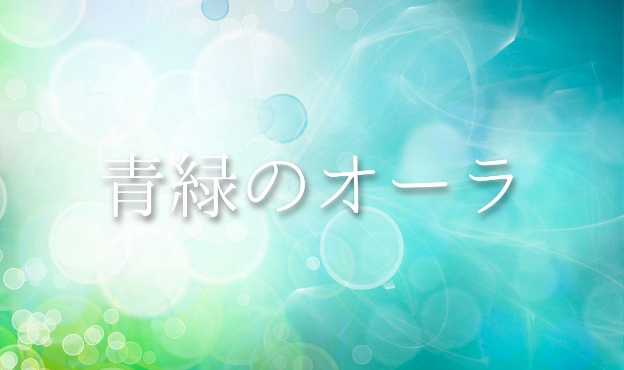 青緑オーラの特徴