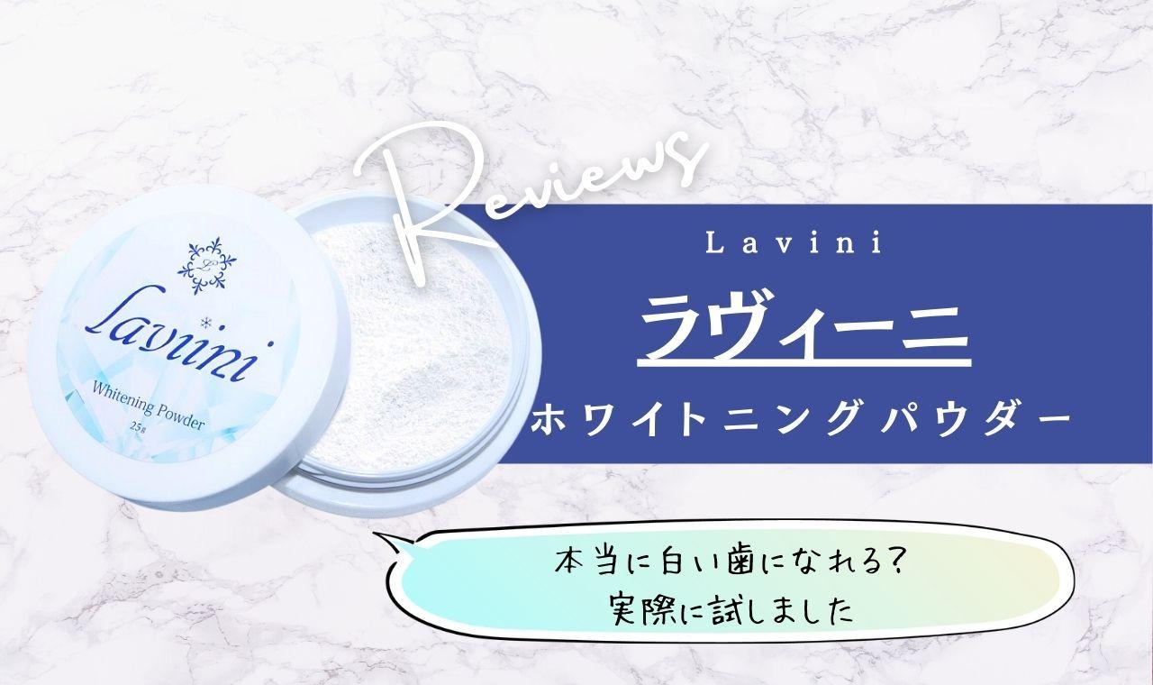 ラヴィーニは効果なしの薬用ホワイトニングパウダー?黄ばみ・ヤニ・着色汚れに効かない悪い口コミが真実か検証!