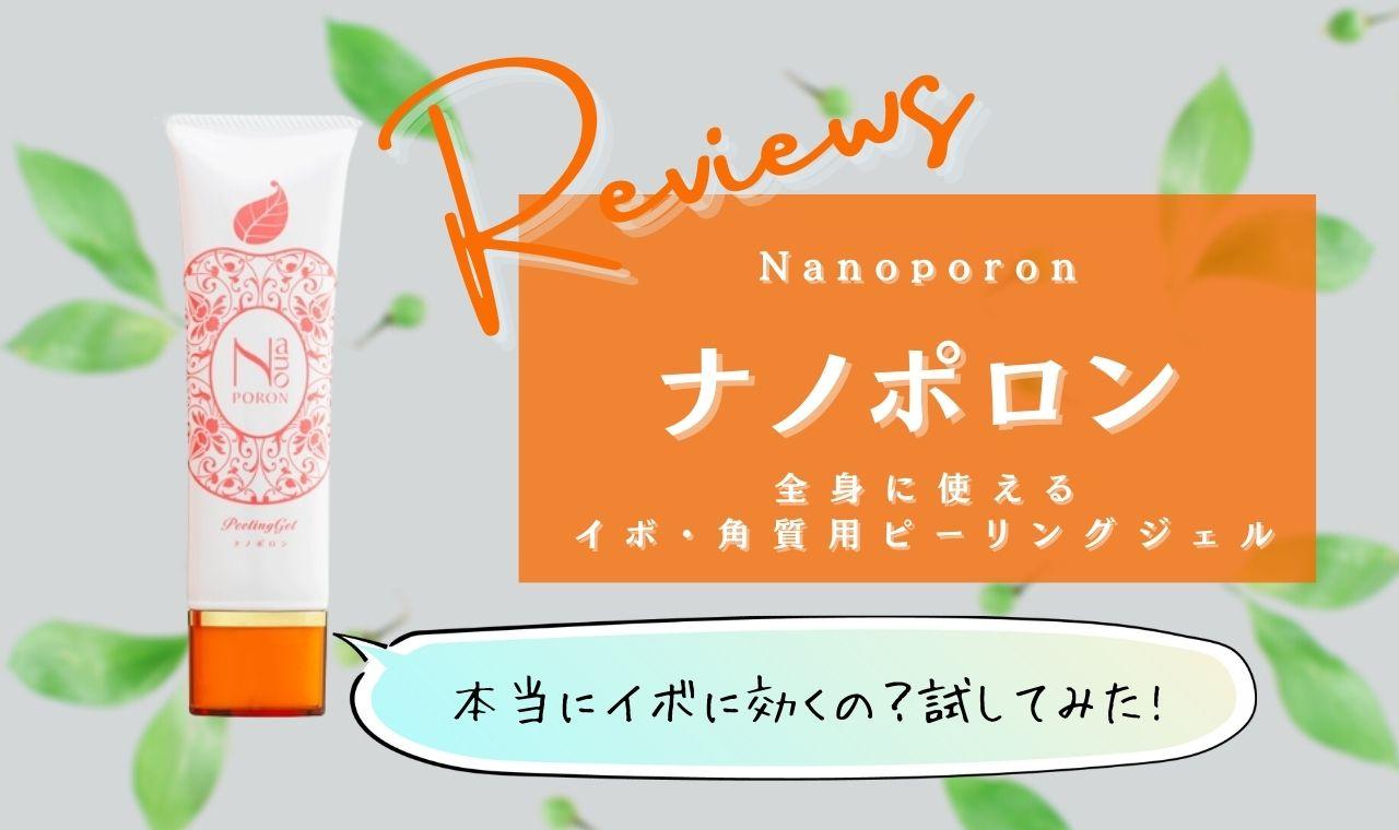 ナノポロンは効果なし?実際に使ってみた口コミ!